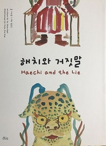Haechi and the Lie