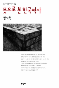 Korean History read by Meaning
