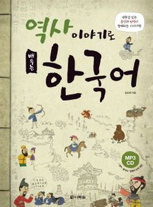 Korean to Learn by History Story