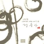 Lim Dong Chang - Jeongeupsa Temple: A Love Story of 1300 Years 1