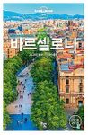 Lonely Planet Best Barcelona
