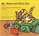 02. Mr. Moon and Miss Sun / The Herdsman and the Weaver (Korean-English)