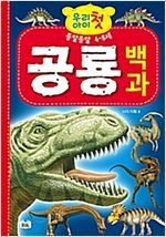 My Child's First Dinosaur Encyclopedia (3rd Edition) (Hardcover)