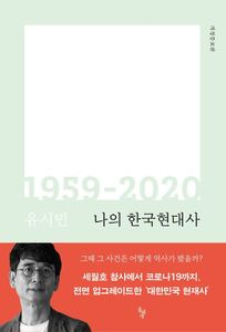My Contemporary Korean History-1959-2020y