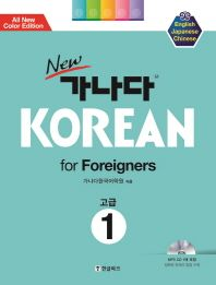New GANADA Korean for Foreigners - Advanced 1 (Textbook)