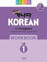 New GANADA Korean for Foreigners - Advanced 1 (Workbook)