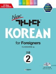 New GANADA Korean for Foreigners - Advanced 2 (Textbook)