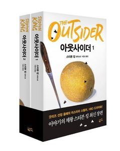 The Outsider (2-Volume Set)