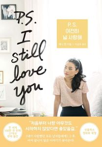 P.S. I Still Love You (To All the Boys I've Loved Before Series 2)