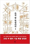 Poisoned to Death: The Kings of Chosun Dynasty (2-Volume Set / Revised Ed.)(Hard cover)