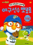 Pororo's Dream Job Stickerbook - Pororo the Baseball-player (ages 3-7)