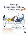 Real-Life Korean Conversations For Beginners(Speaking)