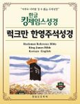 Ruckman English-Korean Reference King James Bible