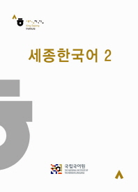 Sejong Korean (English Version) 2