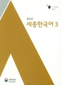 Sejong Korean(Korean Version) 3
