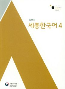 Sejong Korean(Korean Version) 4