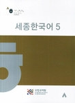 Sejong Korean(Korean Version) 5