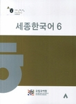 Sejong Korean(Korean Version) 6