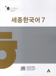 Sejong Korean(Korean Version) 7