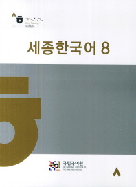 Sejong Korean(Korean Version) 8