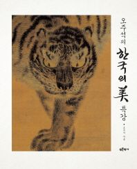 Special Lecture on Korean Paintings (Korean Ed.)