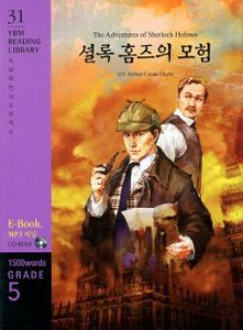 The Adventures of Sherlock Holmes - YBM Reading Library 31