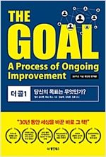 The Goal: A Process of Ongoing Improvement(Second Revised Edition)