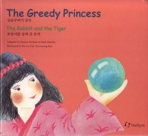 07. The Greedy Princess / The Rabbit and the Tiger (Korean-English)