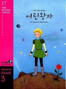 The Little Prince (Eng - Kor) - YBM Reading Library 17