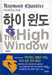 The High Window