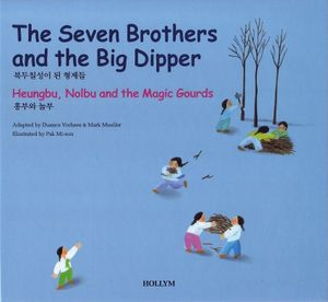 04. The Seven Brothers and the Big Dipper / Hungbu, Nolbu and the Magic Gourds (Korean-English)