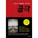 Bestselling Korean Fiction