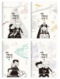 The Story of My Mother(Comics)(4 Volume Set)