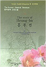 The Story of Heung-Bu [Kor + Eng]