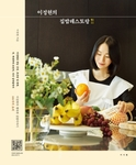 Lee Jung-hyun's Home Meal Restaurant