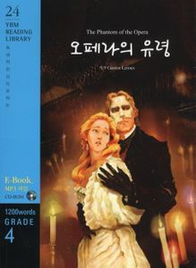 The Phantom of the Opera - YBM Reading Library 24