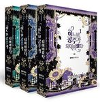 One Day I Became a Princess Complete Set of 3 Books