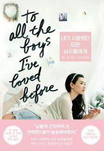 To All the Boys I've Loved Before (To All the Boys I've Loved Before Series 1)