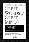 [Used] 1001 Motivational Quotes for Success (Hardcover)