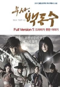 Warrior Baek Domg Soo(Volume #1 and #2)