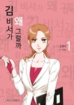 Why is Kim Secretary?(Comics)(Vol 1~3)