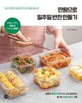 Making a Week's Side Dishes in 10,000 Won