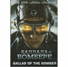 Ballad of the Bomber DVD