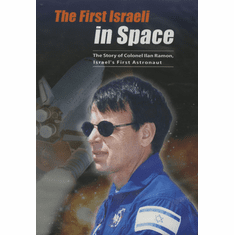 The First Israeli In Space - The Story Of Colonel Ilan Ramon (DVD)