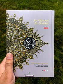 Maqdis Noble Qur'an : 3-in-1 English Translation, Word for Word Literal Translation, and Color Coded Tajweed Arabic (A5 TRAVEL SIZE 6 x 8.5 inches)