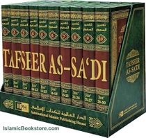Tafseer As-Sa'di (10 Volume Complete Set) English and Arabic by Shaykh Abdur Rahman As-Sa'di (ELIGIBLE FOR FREE USA UPS GROUND SHIPPING!) (aka Tafsir As Saadi / Sadee)