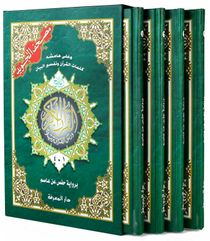 Tajweed Quran in 4 Hardcover Parts : 7 x 9 inches Color coded Tajwid Full Size Uthmani Qur'an (ARABIC ONLY) aka Mushaf al-Tajweed