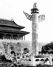 Palace Gate, Imperial City, Beijing, China Photo Print for Sale