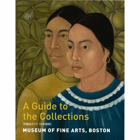 Museum of Fine Arts, Boston: A Guide to the Collections (Japanese)