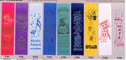School Ribbons - Click to enlarge